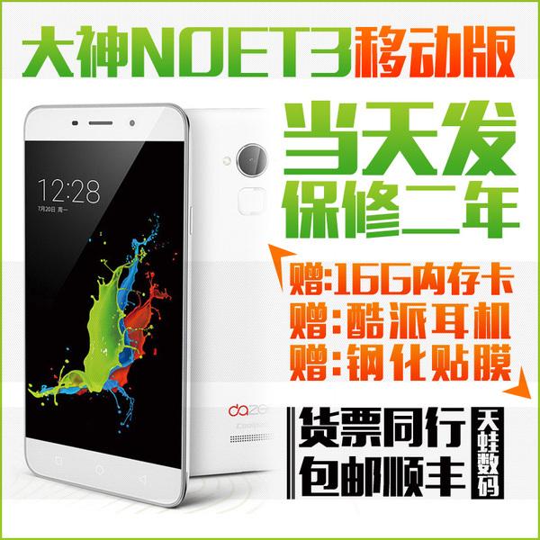 当天发/送16G卡耳机钢化膜/Coolpad/酷派 大神Note3移动版4G手机