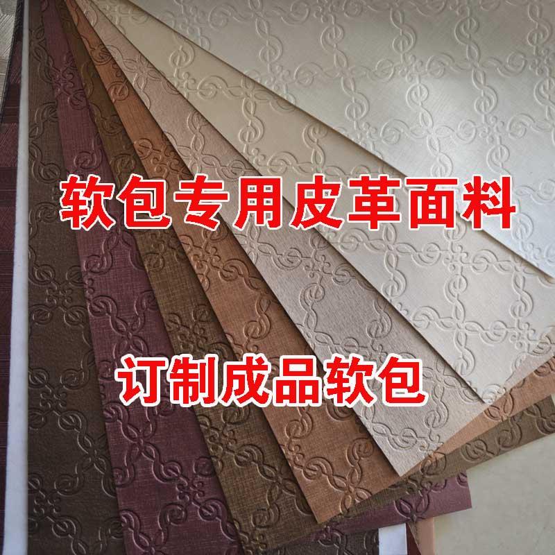 批发软包背景墙软包硬包专用面料环保无甲醛沙发背景墙