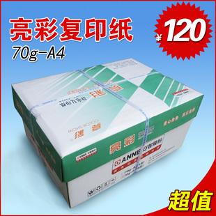 批发亮彩打印复印纸70克A4纸办公用纸8包/箱每包足500张不卡纸
