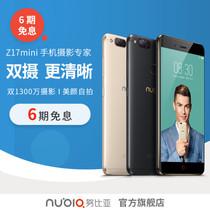 【新品上市】nubia/努比亚 z17 minii双摄1300万像素正品4G大内存