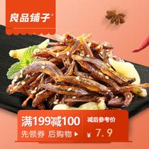 良品铺子泡椒香辣味香辣零食即食小鱼仔盒装120g