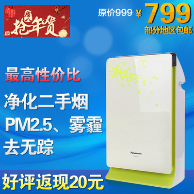Panasonic / Matsushita F-PDF35C air purifier purify the home in addition to formaldehyde PM2.5 secondhand smoke
