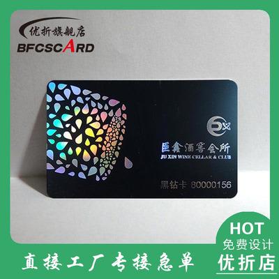 高端pvc卡定制磁条卡定做智能条码vip卡订制会员卡设计制作贵宾卡