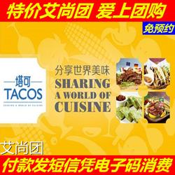 南京苏州无锡合肥塔可时尚餐厅团购美食墨西哥菜现金券免预约