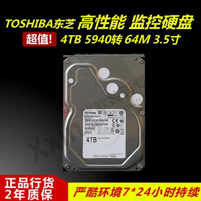 Free shipping Toshiba / Toshiba MD04ABAA400V 4tb monitor enterprise-class hard line 4t + screws