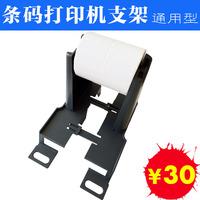 通用型条码打印机支架 科诚 TSC 斑马 立象标签机纸支架外置纸架