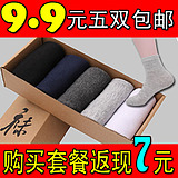 Men's socks men in tube socks cotton socks summer deodorant wicking socks autumn and winter socks men's socks wholesale boxed