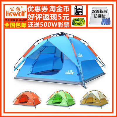 Male wolf outdoor tent automatic speed open 3-4 people to build large rain-free picnic barbecue camping equipment 1768