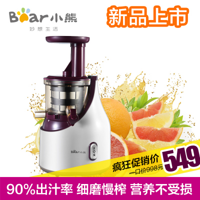Bear / Bear YZJ-A02W9 multifunction household electric juicer fruit juice machine authentic free shipping
