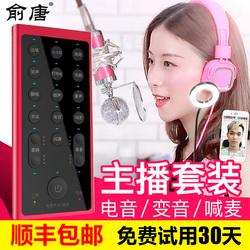 俞唐 K2 手机喊麦快手直播设备主播K歌苹果安卓通用声卡套装全套