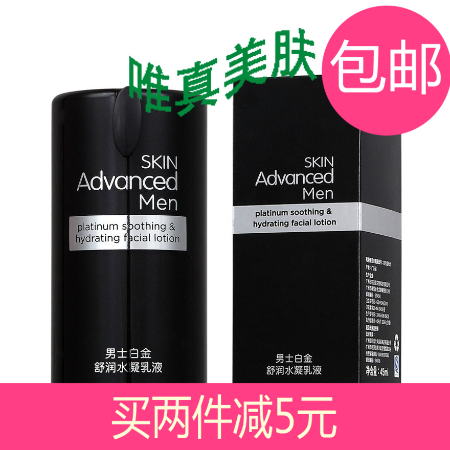包邮 屈臣氏正品 SKIN Advanced男士白金舒润水凝乳液45ml