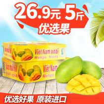 越南进口玉芒香玉芒芒果新鲜水果包邮非海南贵妃芒果大青芒果