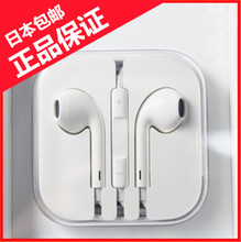 苹果Apple EarPods耳机iPhone6 Plus 5S iPad Air2 4线控日本正品