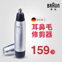 德国博朗 EN10 电动 耳鼻毛修剪器 循环修剪 干电式