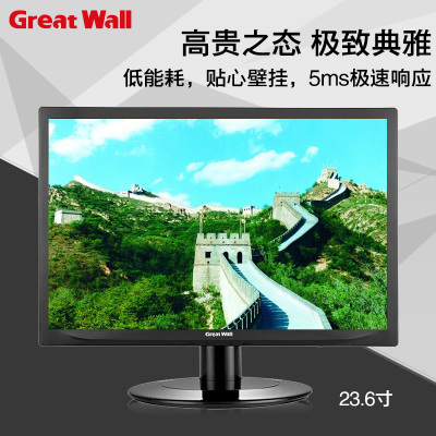 Great Wall / Wall L2470W 23.6-inch widescreen LCD computer monitors support wall