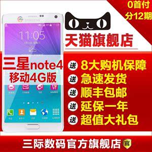 现货【送皮套+礼】Samsung/三星 GALAXY Note4 SM-N9108V移动手机