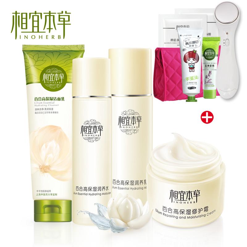 化妆品 相宜本草百合高保湿 美白补水面部护理 护肤品套装正品女