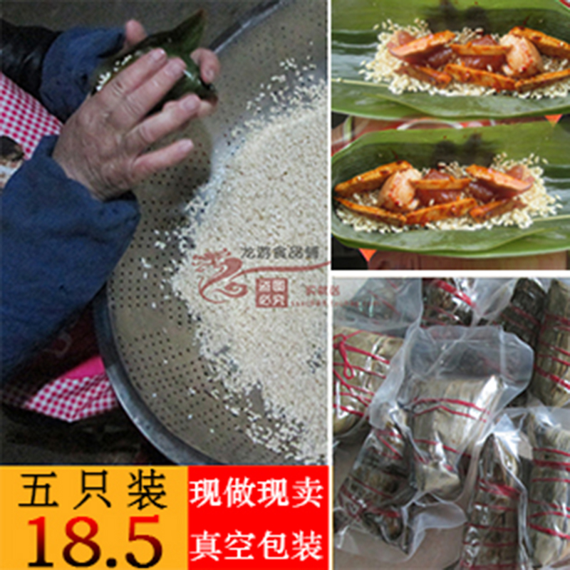 浙江特产 龙游芋头大肉粽子 比嘉兴粽子更好吃的农家手工粽 5只装