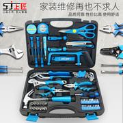 上匠家用工具组套多功能手动五金工具箱套装手电钻木工电工具组合