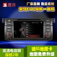 晋升电容屏车载DVD导航一体机 专用于宝马老3系 E46 M3 名爵MG7 G