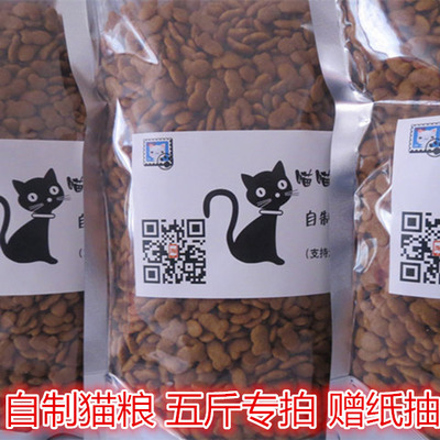 Homemade cat meow 5 pounds without color additives designed to shoot salt Cat Cat Free shipping gift gifts