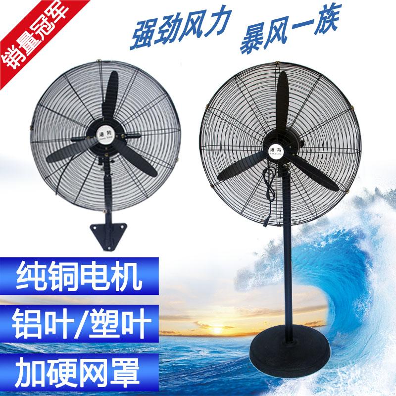 大功率500/650/750mm纯铜工业电风扇 壁挂扇 牛角工业落地电风扇