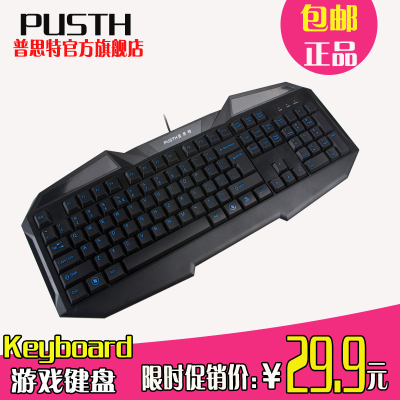 Pu Site X6 keyboard wired gaming laptop keyboard usb external keyboard desktop keyboard free shipping