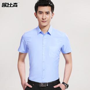欧比森短袖衬衫男士夏季修身韩版纯色商务白衬衣男青少年寸衫男装