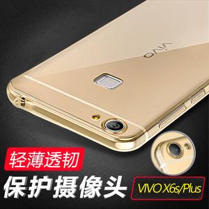 【精选】vivoX6系列手机壳 折扣价1.2元包邮