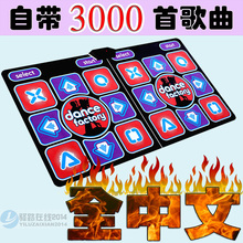 All Chinese running dance MATS TV computer double dual dance MATS pads free mail to lose weight