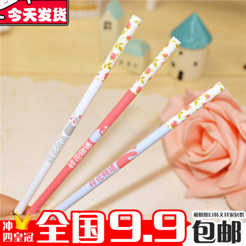 满8.8包邮日韩文具晨光唯美碎花物语黑色蓝色0.5mm中性笔水笔笔芯