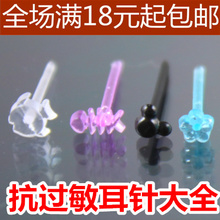Han edition earpins Transparent contact plastic stud earrings Allergy have evening earpins silicon glue needle sent five consideration