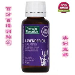 Thursday Plantation星期四农庄 薰衣草精油 50ml