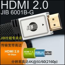 德国JIB 6001B HDMI 2.0 4K+3D高清线 机顶盒蓝光机 投影机连接线