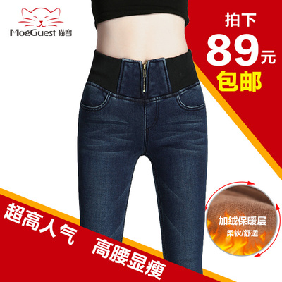 Cat off elastic waist high waist jeans female winter season plus thick velvet skinny pants feet pencil pants big yards tide