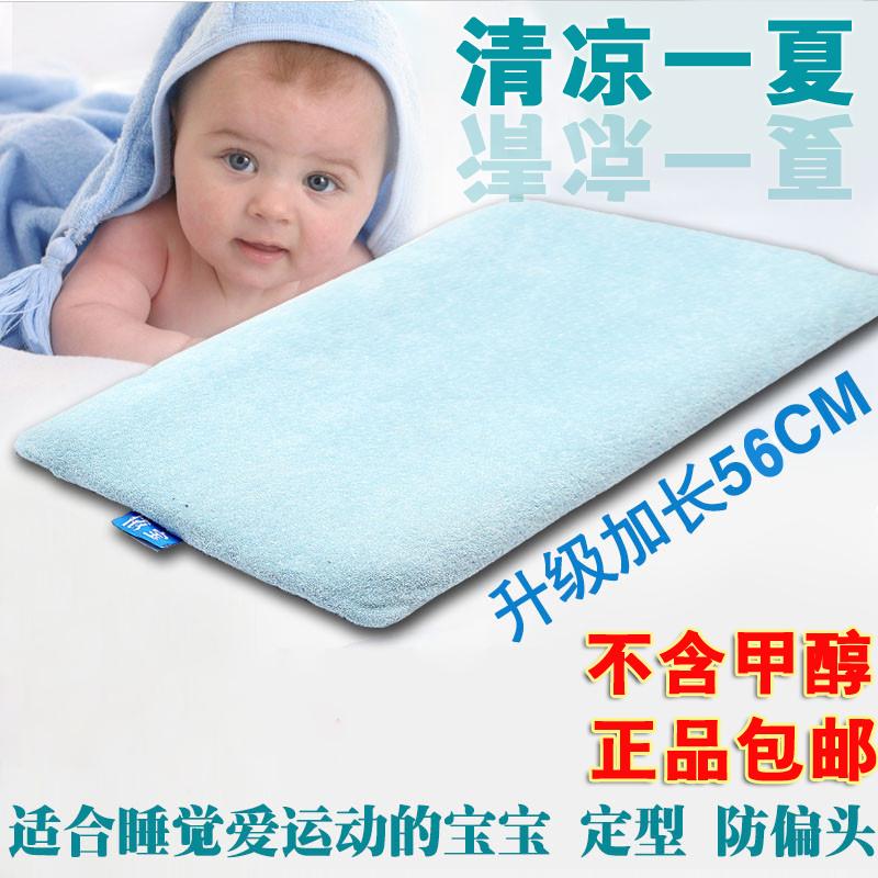 0-1-3-16岁宝宝枕头加长定型枕儿童记忆枕防偏头正品婴儿枕头夏季