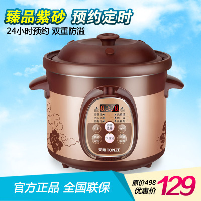 Tonze / purple sky electric cooker porridge pot soup pot casserole automatic paper pot appointment time