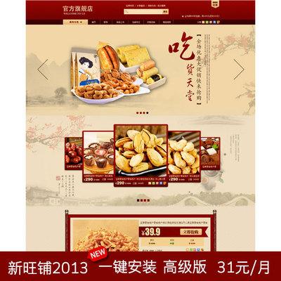 淘宝店铺模板商城红中国风画卷食品茶艺特产零食保健品坚果补品