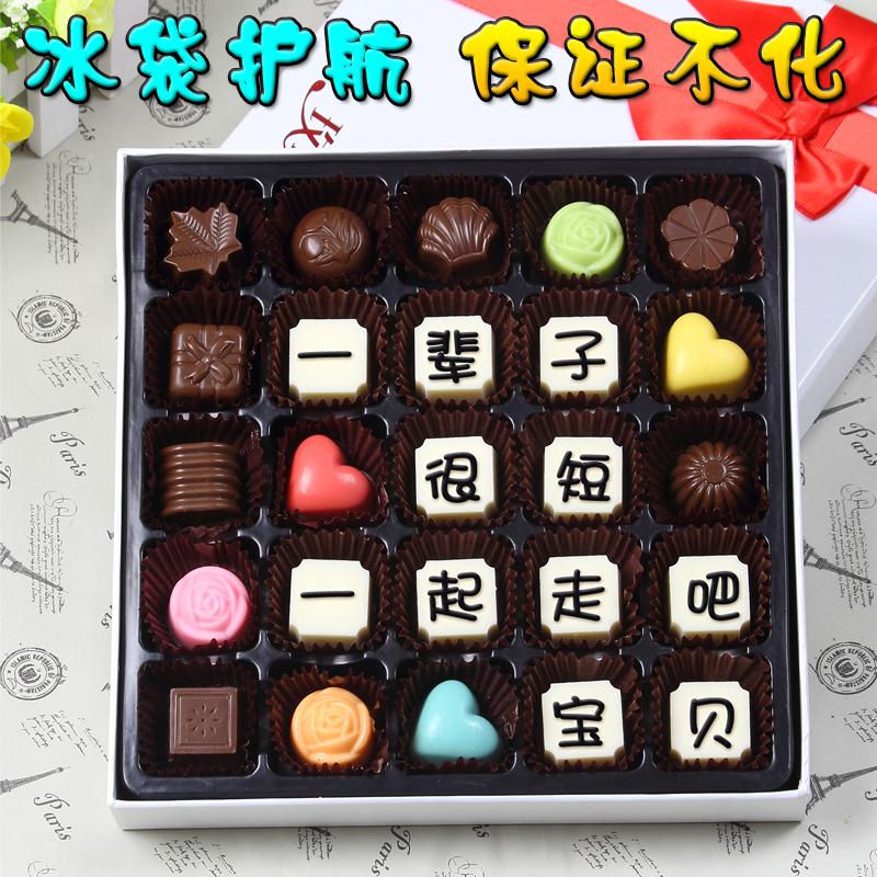 七夕情人节礼物生日刻字手工diy巧克力礼盒装创意(代可可脂)