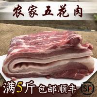 猪五花肉 农家自产土猪肉黑猪肉500克鲜 大肉生猪肉肉厚无饲料