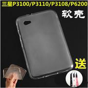 三星Tab2 7寸GT-P3100手机保护套 P3110平板P3108皮套 P6200外壳