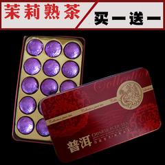 茉莉普洱茶熟茶迷你小沱茶 云南特产茉莉花茶叶9.99铁盒装茶