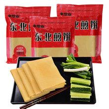 半拉山 东北煎饼白头霜玉米煎饼农家手工煎饼薄软好吃250克X3包