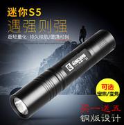 宜森S5强光手电筒可充电LED远射王迷你超亮探照灯军家用户外骑行