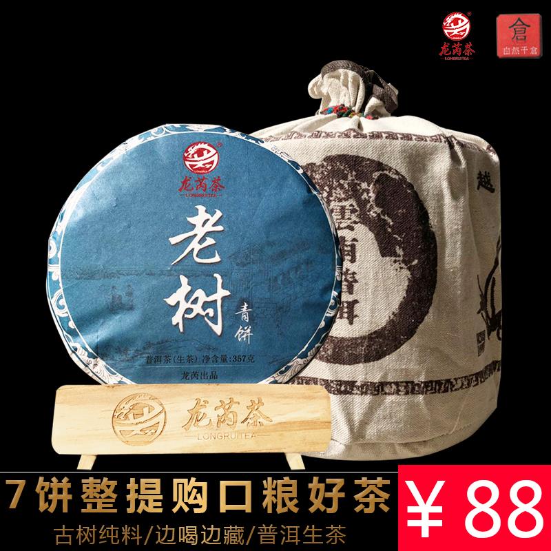 龙芮茶叶 老树青饼357g7普洱茶生茶 云南七子饼茶 7饼整提购实惠