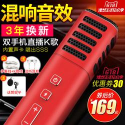Sansui山水 V62全民k歌麦克风手机唱吧神器快手抖音直播K歌话筒声卡设备套装电脑台式通用苹果安卓电容麦