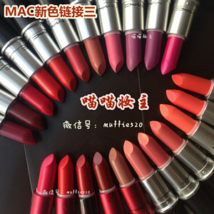免税店代购正品魅可MAC唇膏口红CYRUS costa chic impassioned