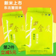 大米 新米盘锦蟹田东北大米5kg10斤 非五常稻花香长粒香