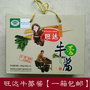 徐州丰县特产旺达牛蒡酱 微辣下饭拌面开胃礼盒装一箱