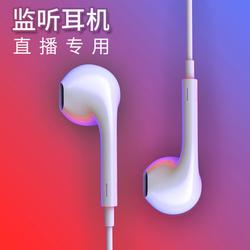 监听耳机主播长线加长电脑通用2米3米5米直播专用入耳式不带麦声卡入耳耳塞式手机耳麦耳返快手录音电视无麦